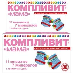 Компливит ''Мама'' для беременных и кормящих женщин, табл. п/о №30